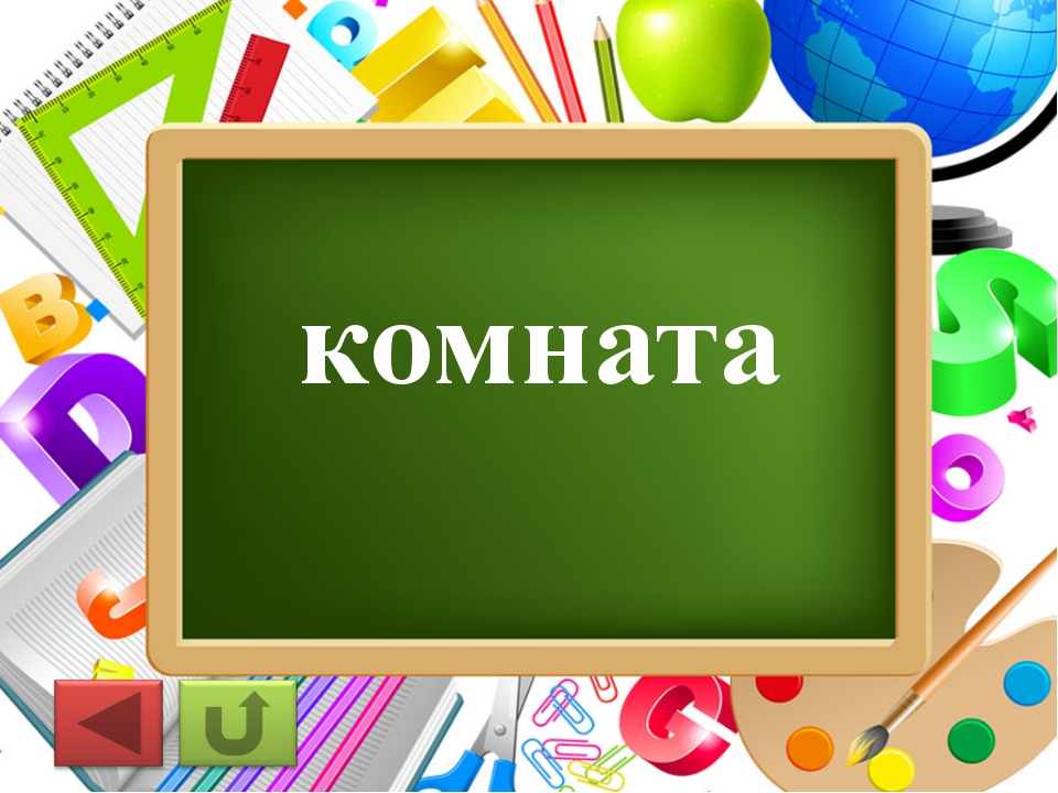 комната ProPowerPoint.Ru
