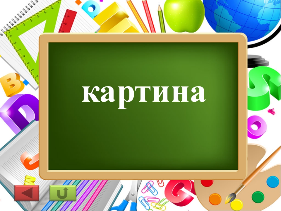 картина ProPowerPoint.Ru