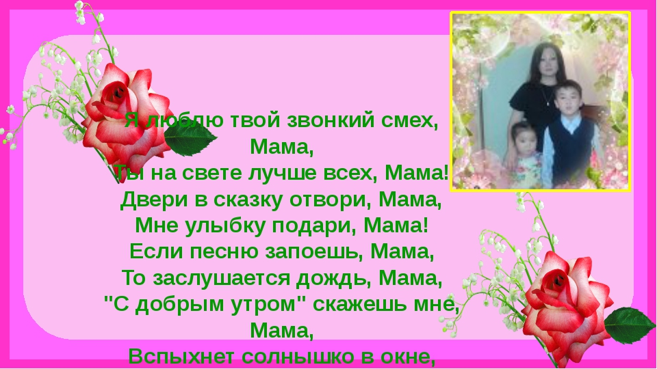 Классные поздравления маме на день рождения от