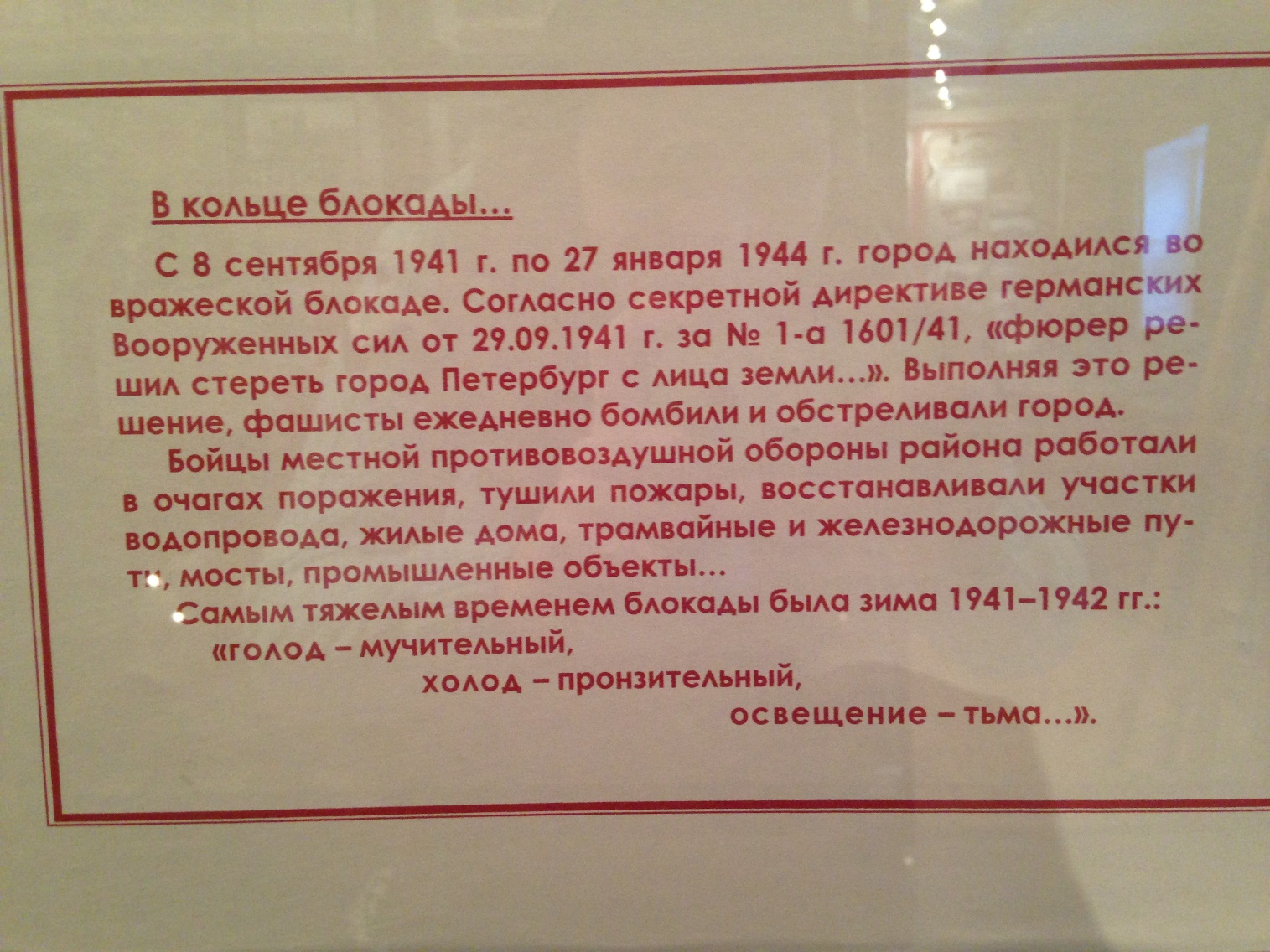 G:\Фото из музея\IMG_7518.JPG