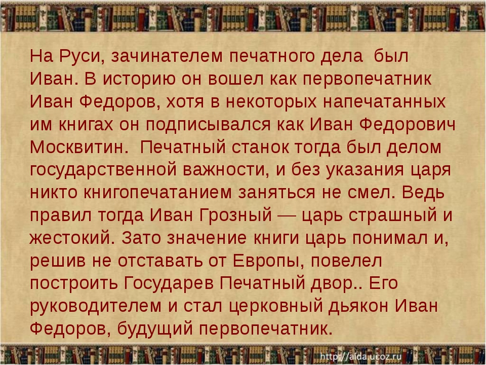 Первопечатник Иван Федоров Презентация скачать