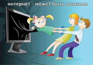 C:\Users\Wiki\Desktop\Дистанционные курсы\Модуль 2\bezopasnii_internet.jpg