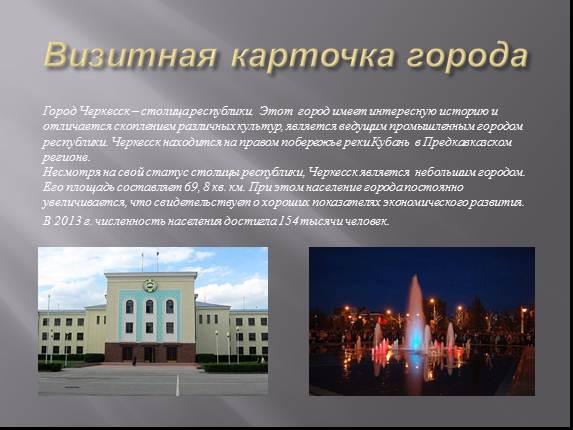 Мой город - лучший город на земле - Черкесска