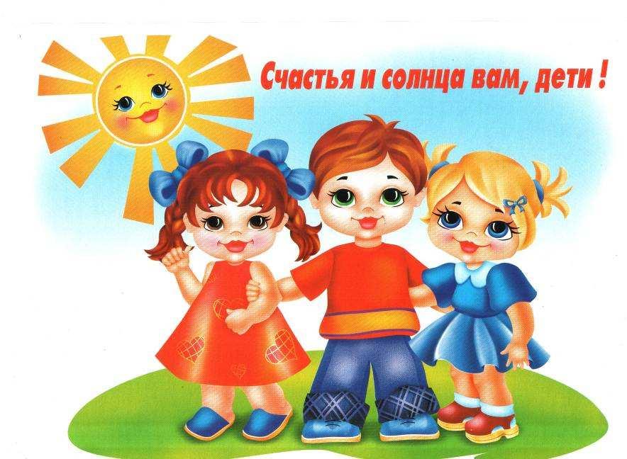 Счастья и солнца вам, дети - Фото 11 - Права ребёнка - Челов…