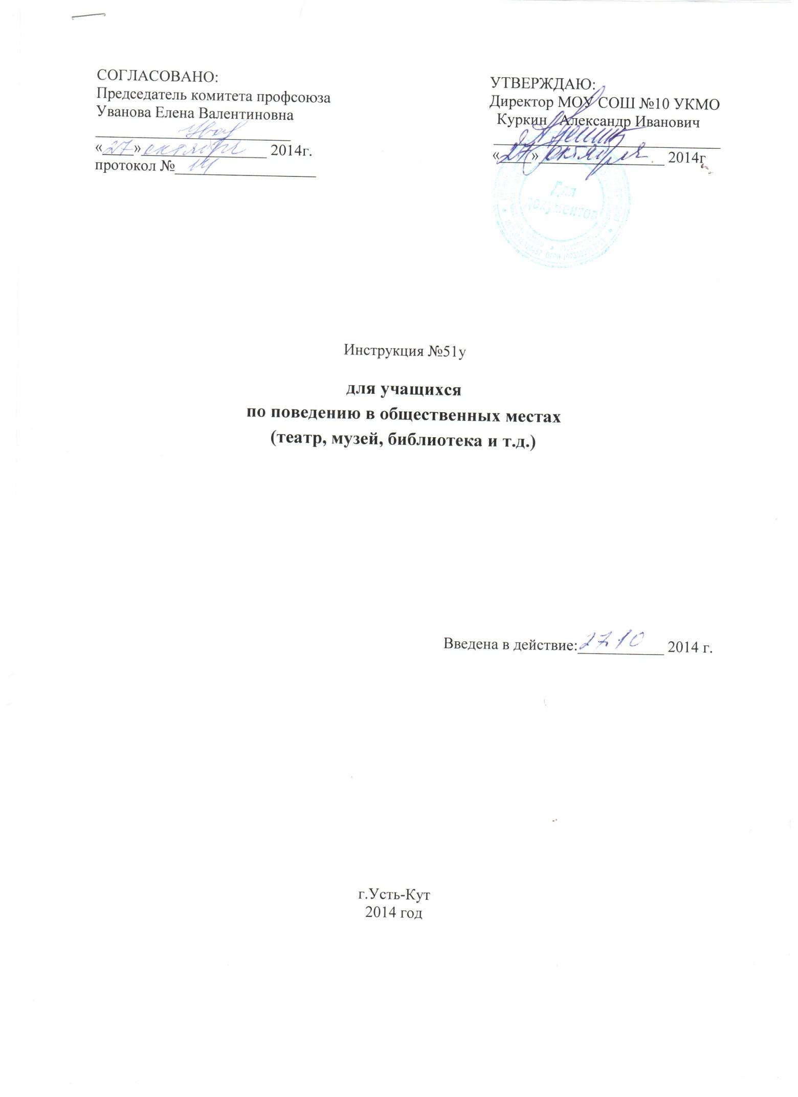 C:\Users\Admin\Documents\Scanned Documents\Рисунок (29).jpg