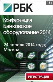 http://content.rbc.medialand.ru/646174/bankequip180x280.jpg