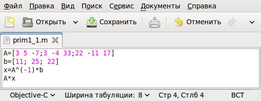 Программа для решения примера 1.1