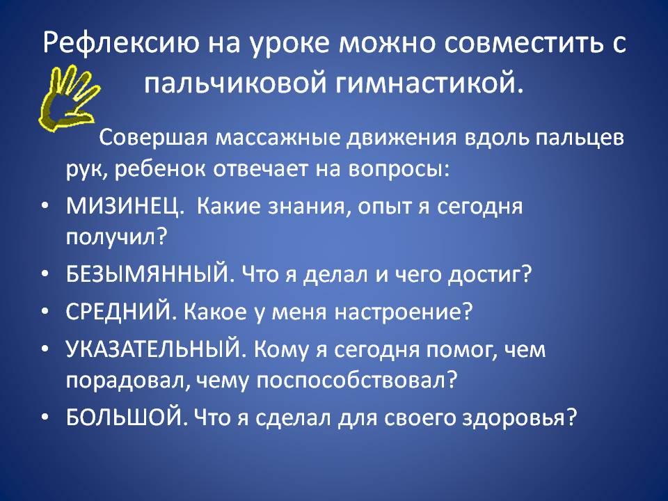 D:\Desktop\рефлексии\0032-032-Refleksiju-na-uroke-mozhno-sovmestit-s-palchikovoj-gimnastikoj.jpg