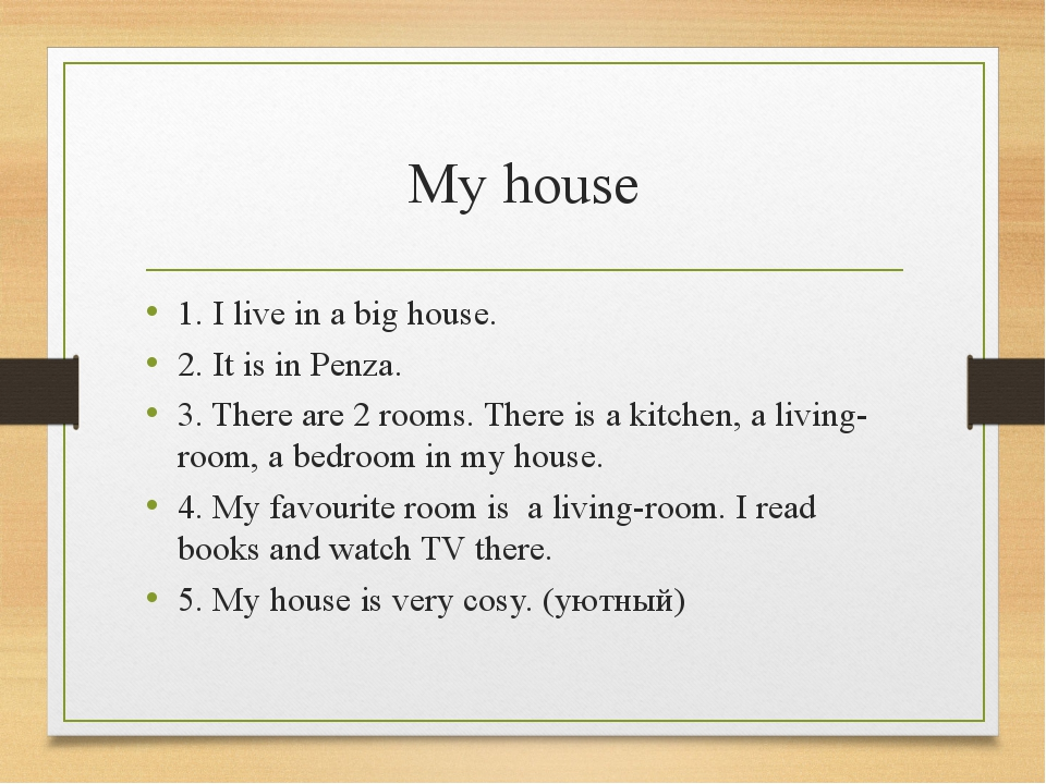 My house 1. I live in a big house. 2. It is in Penza. 3. There are 2 rooms. T...