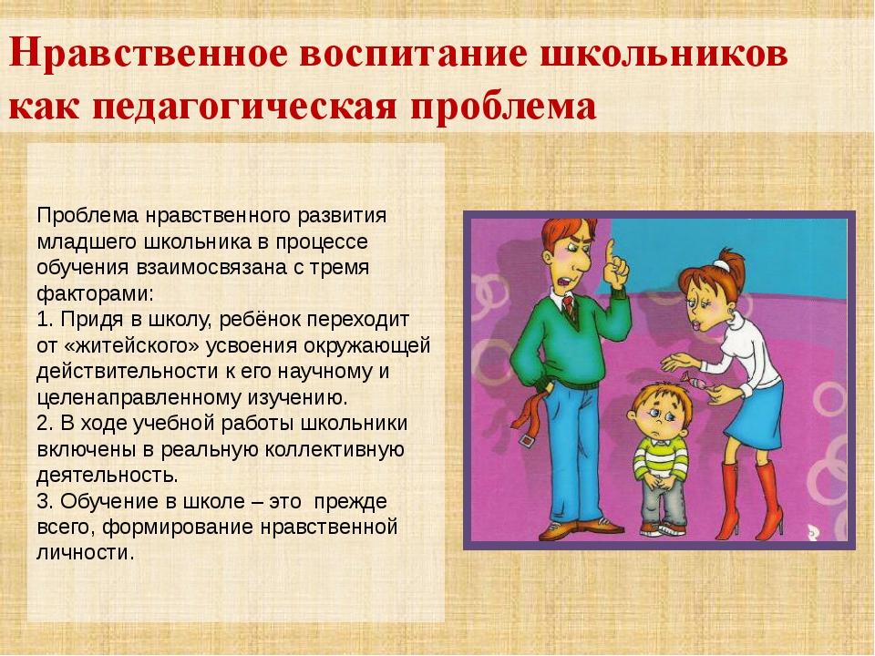 вид проблемы духовно нравственного воспитания в беларуси предмет одежды