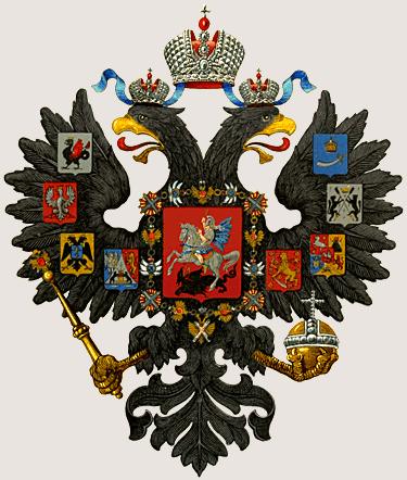 Малый императорский герб