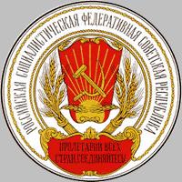 печать РСФСР