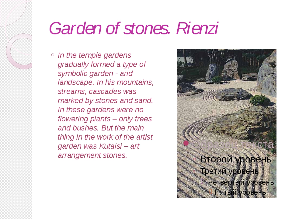 Garden of stones. Rienzi In the temple gardens gradually formed a type of sym...