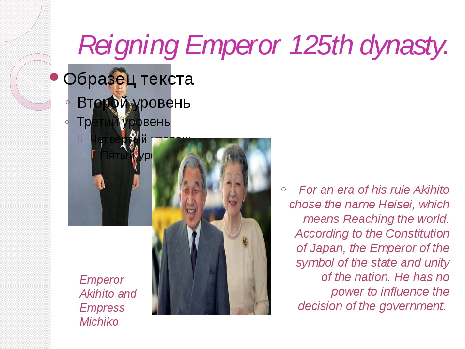 Reigning Emperor 125th dynasty. For an era of his rule Akihito chose the name...