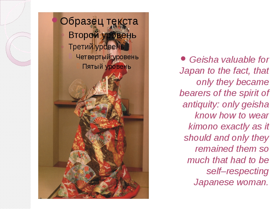 Geisha valuable for Japan to the fact, that only they became bearers of the s...