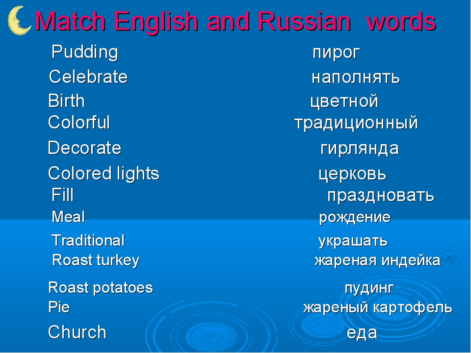 Match English and Russian words Celebrate				наполнять Birth цветной Colorful...