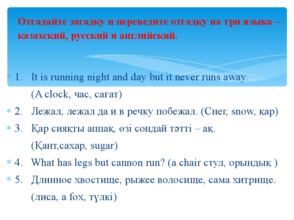 1. It is running night and day but it never runs away. (A clock, час, сағат)...