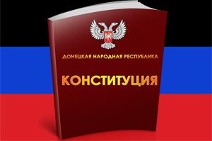 http://dnrsovet.su/doc/constitution/constitution.jpg