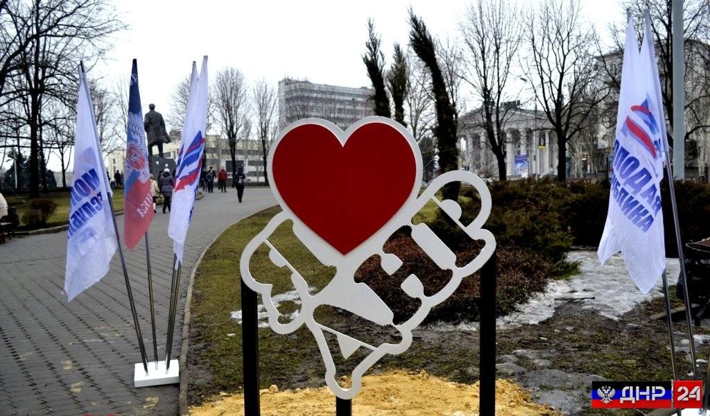 Картинки по запросу Я ЛЮБЛЮ ДНР