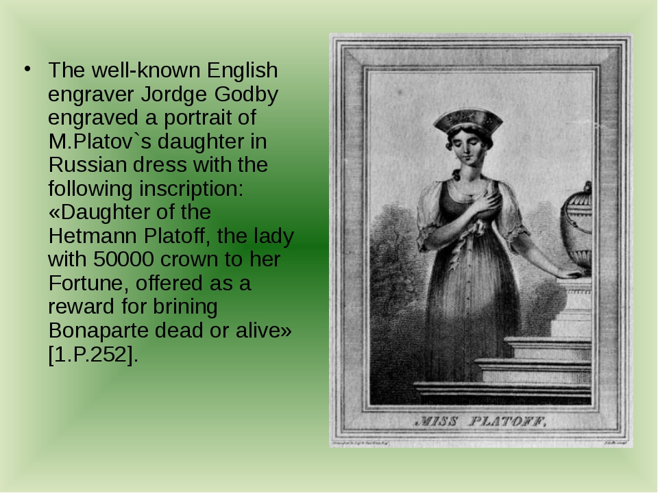 The well-known English engraver Jordge Godby engraved a portrait of M.Platov`...
