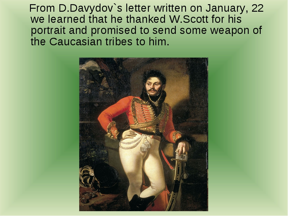 From D.Davydov`s letter written on January, 22 we learned that he thanked W....