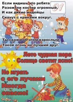 http://www.cap.ru/home/77/2009god/03/ogpn/pozh_detyam/slides/1-3.jpg