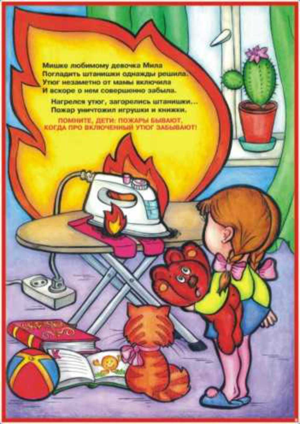 http://galstonok.rusedu.net/gallery/3100/fire_safety_for_children_8.jpg