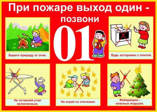 http://pochemu4ka.ru/_ld/18/48586110.jpg