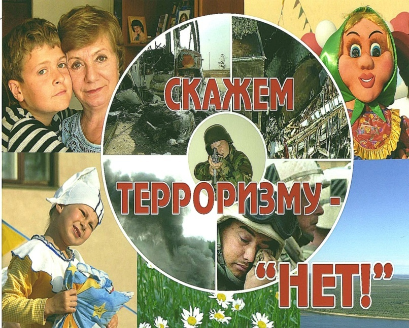 http://sepimages.ru/uploads/images/n/e/t/net_terrorizmu_foto.jpg