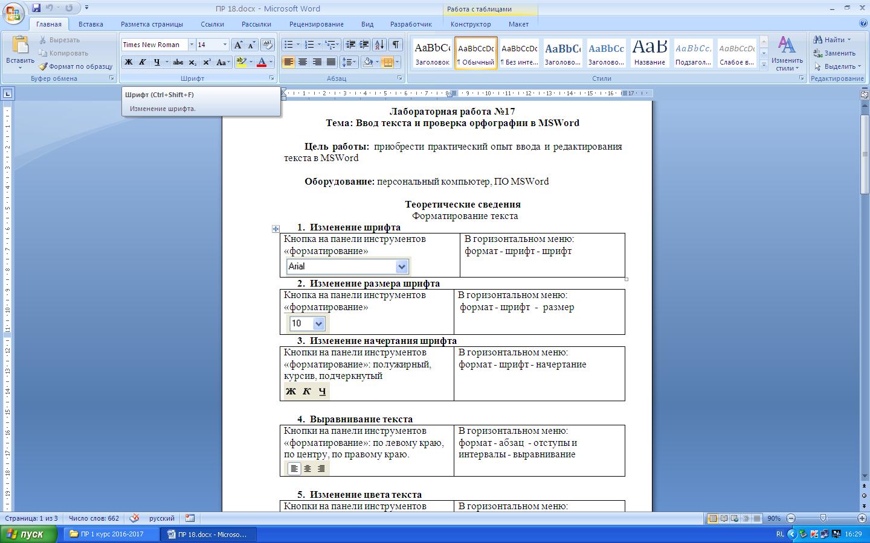 Как сделать таблица-автоформат