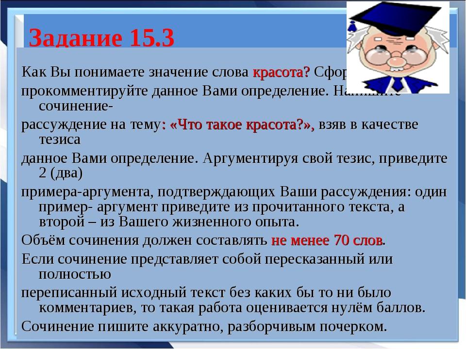 sport-sochinenie-na-temu-krasota-russkogo-slova-rassuzhdenie