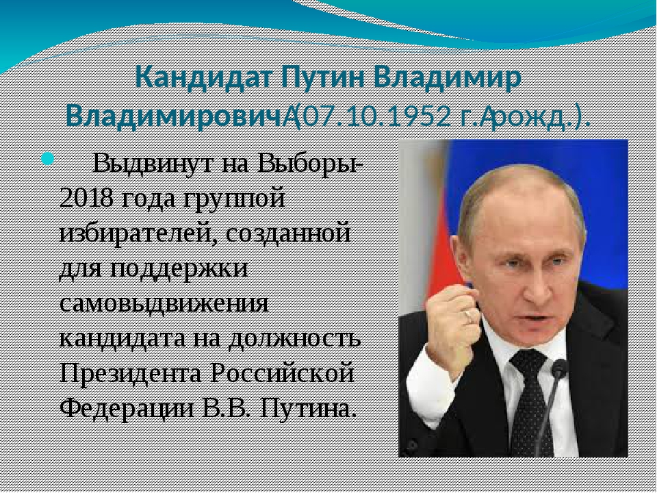Путин. Итоги. 2018 - putin-itogi.ru