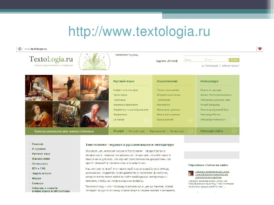 http://www.textologia.ru