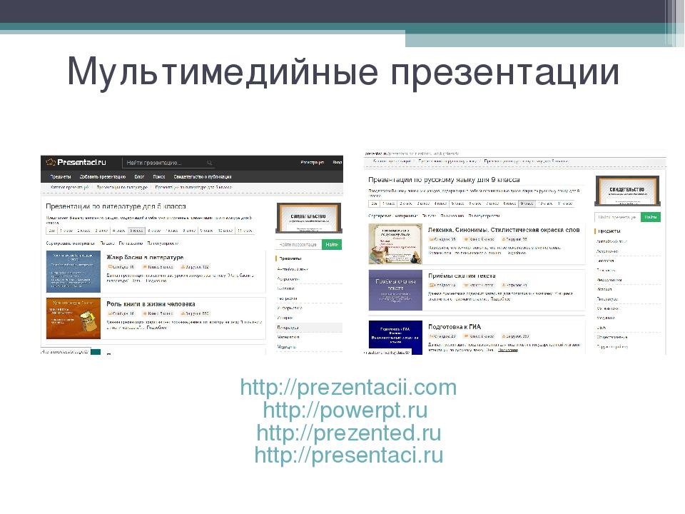 Мультимедийные презентации http://prezentacii.com http://powerpt.ru http://pr...