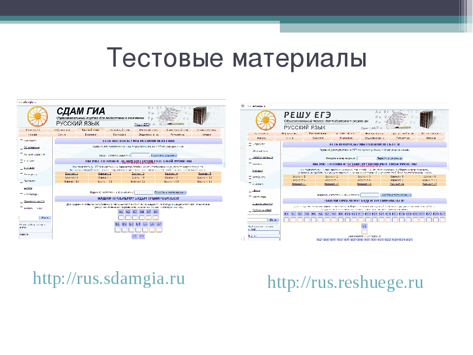 Тестовые материалы http://rus.sdamgia.ru http://rus.reshuege.ru