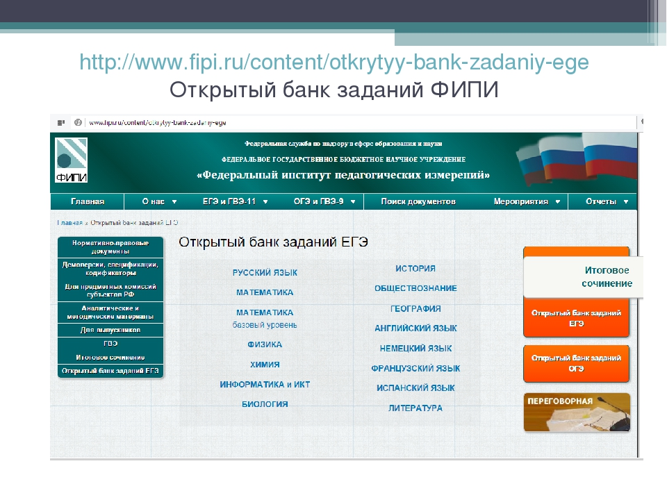 http://www.fipi.ru/content/otkrytyy-bank-zadaniy-ege Открытый банк заданий ФИПИ
