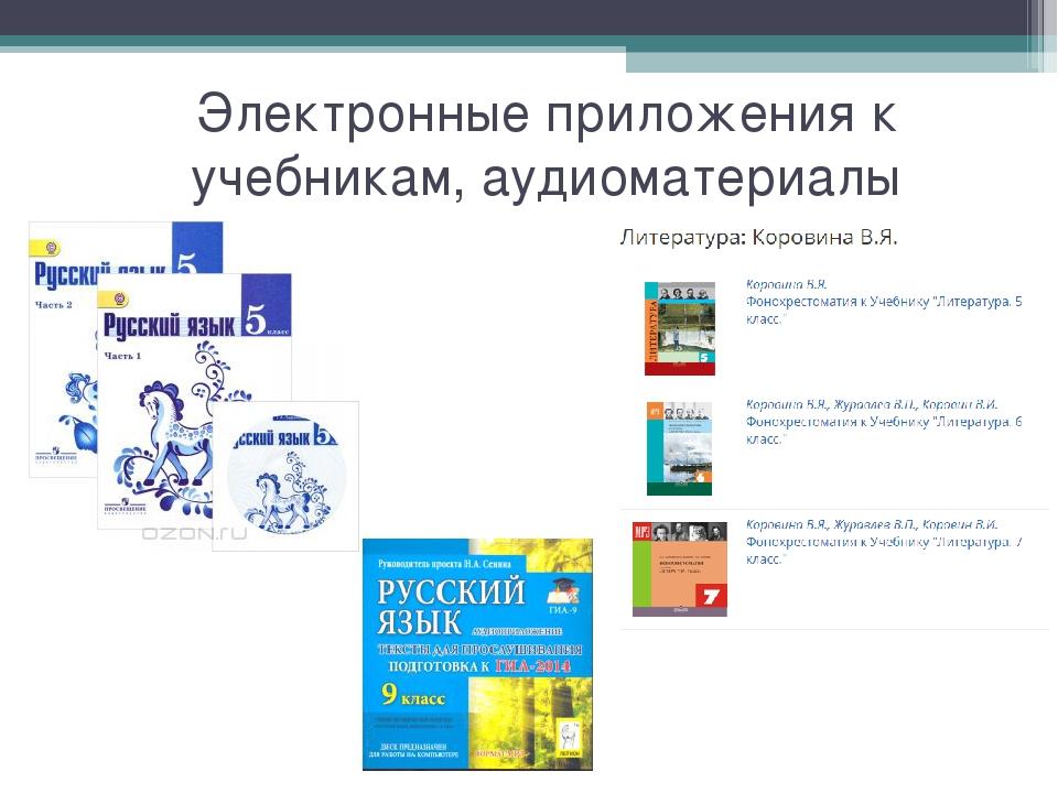 Электронные приложения к учебникам, аудиоматериалы