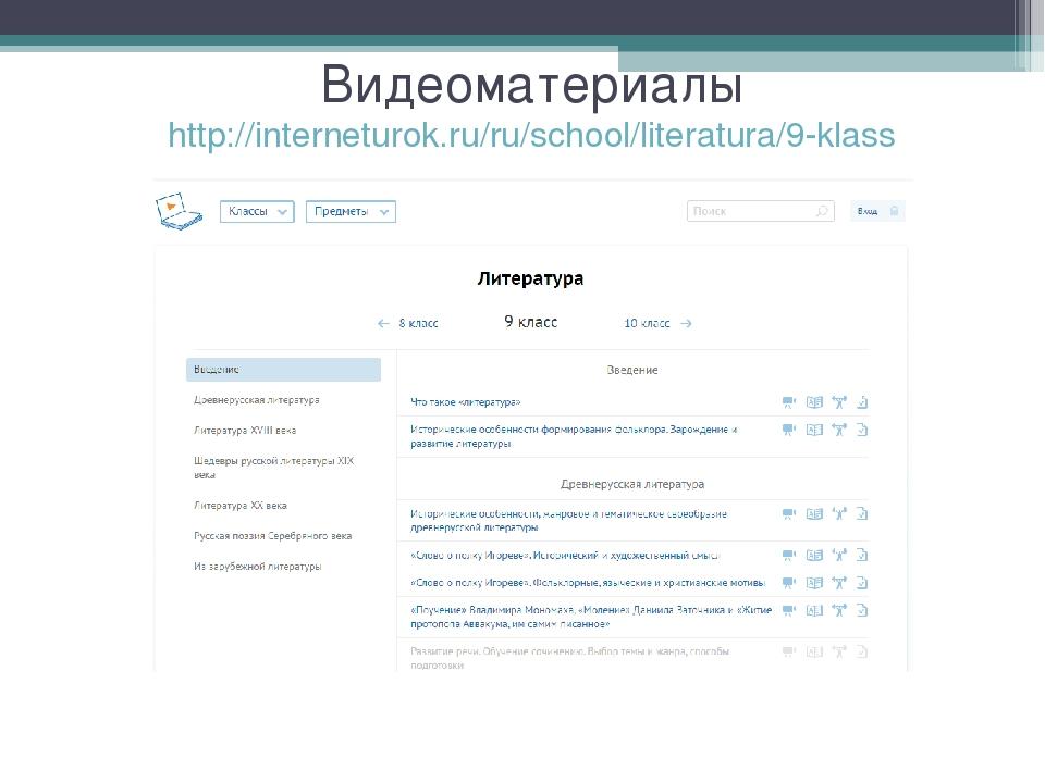 Видеоматериалы http://interneturok.ru/ru/school/literatura/9-klass