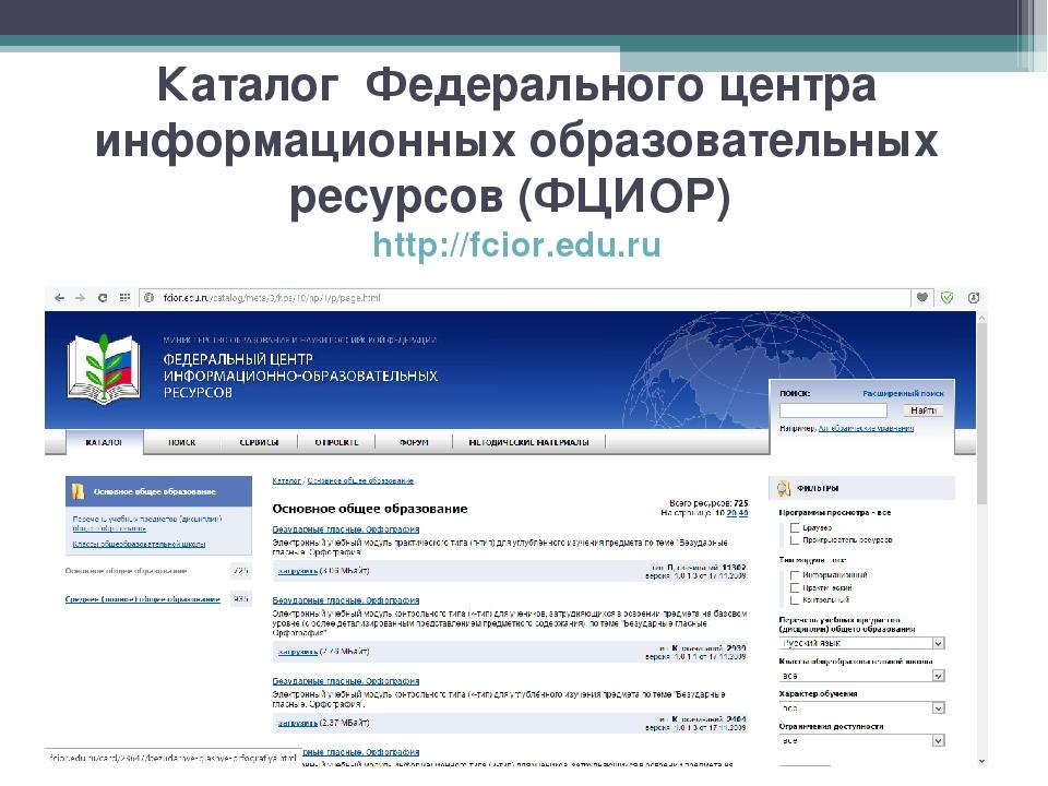 Каталог Федерального центра информационных образовательных ресурсов (ФЦИОР) h...