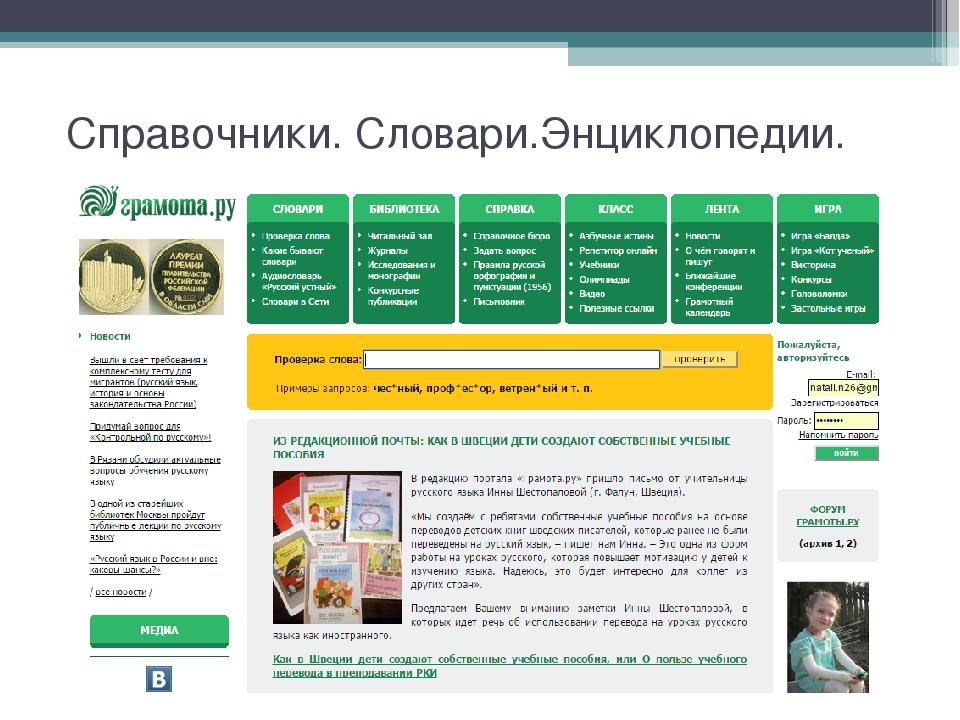 Справочники. Словари.Энциклопедии. http://www.gramota.ru