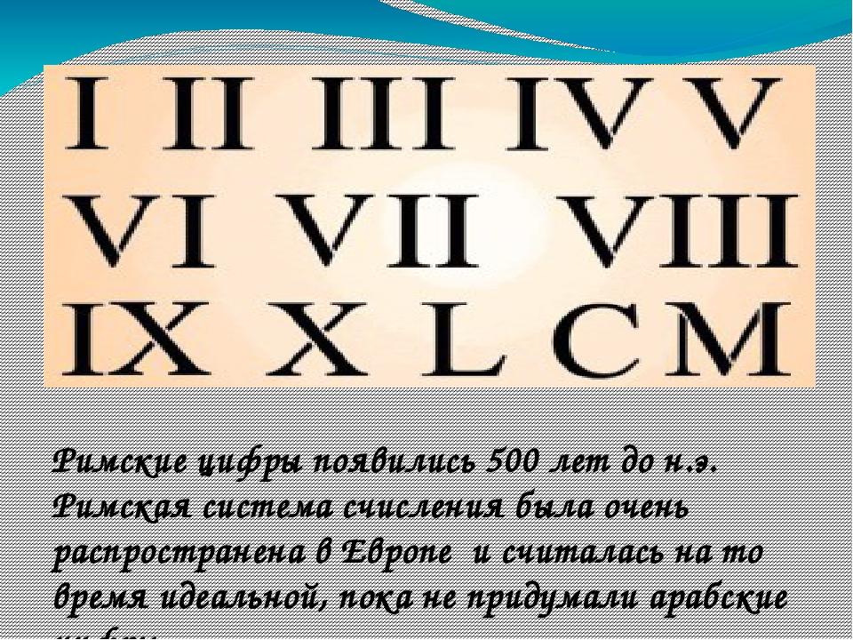 бесплатно века картинки римские цифры ашмарина помогала