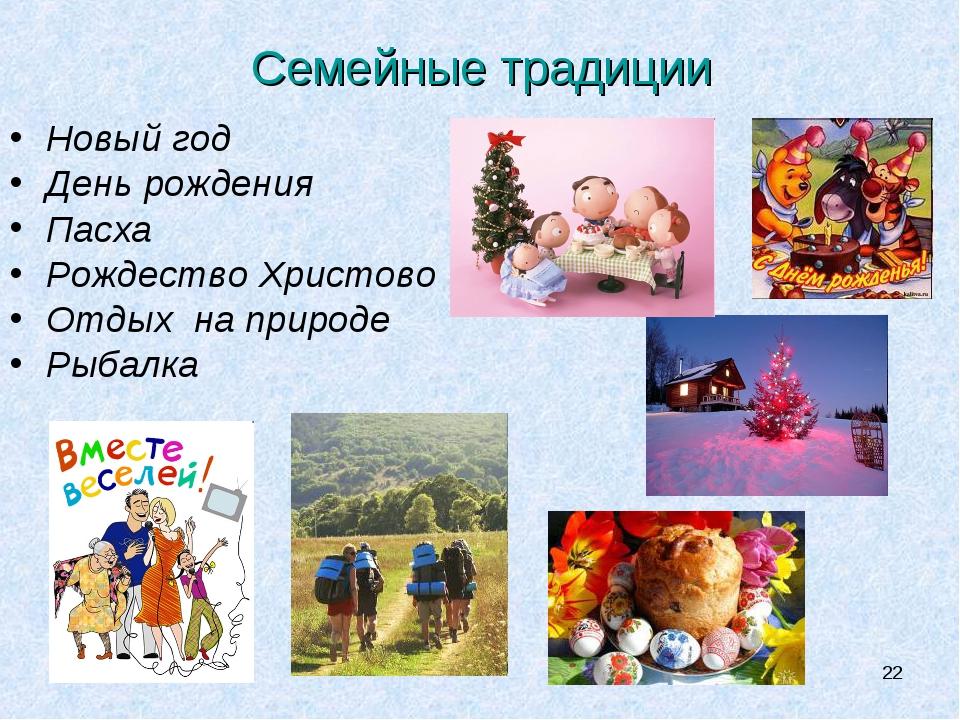 Картинки на тему семейные традиции