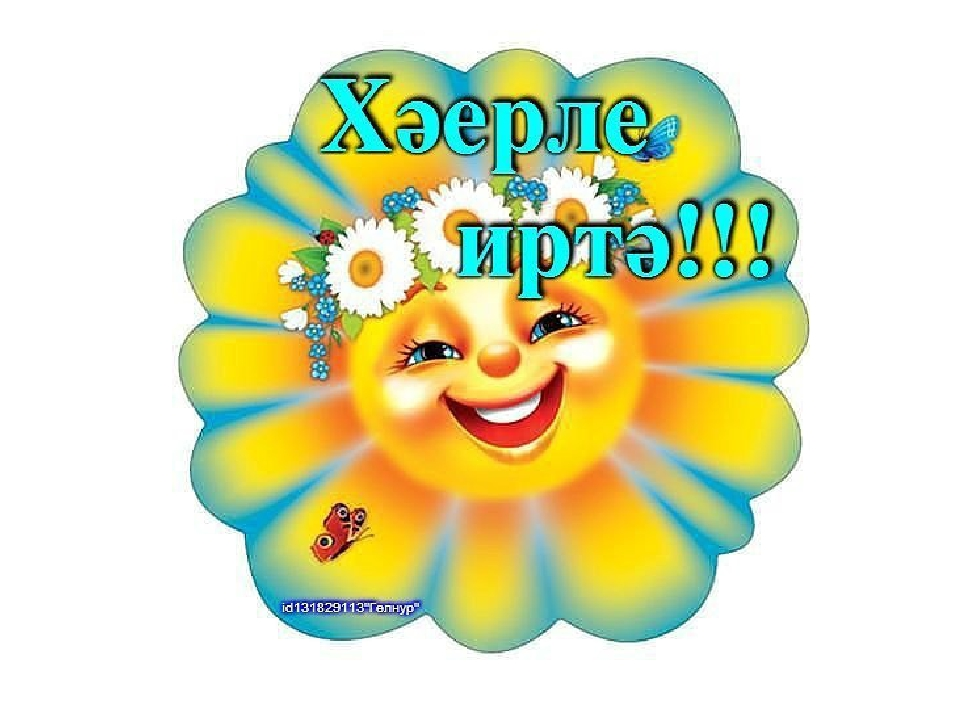 упрямо пожелания на татарском хорошего дня название самоцвета