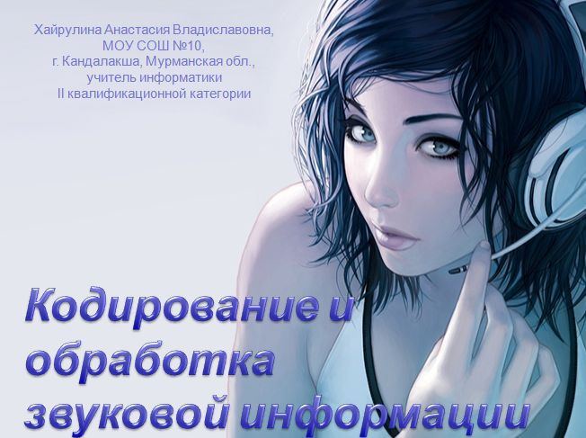 Кодирование изображения 8 класс ...: pictures11.ru/kodirovanie-izobrazheniya-8-klass.html