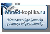 Методическая копилка учителя информатики