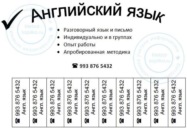 Дать объявление о продаже в челябинске