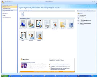 инструкция access 2007 скачать