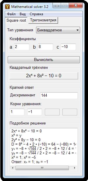 Mathematical solver 3.2