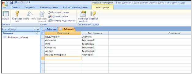 Шаблоны для access 2007 скачать бесплатно