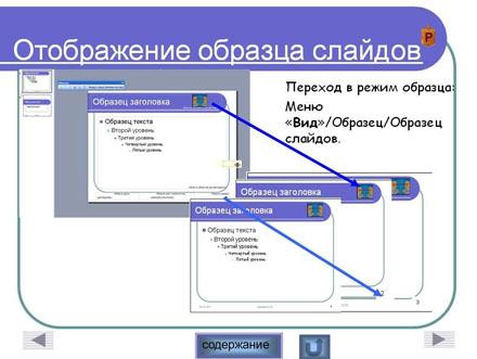 конспект урока по информатики гиперссылки в публикациях гипертекст и создание электронной публикации